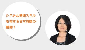 システム開発スキルを有する日本有数の講師!