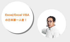 Excel/Excel VBAの日本第一人者!