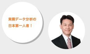 実務データ分析の日本第一人者!