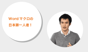 Wordマクロの日本第一人者!