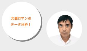 元銀行マンのデータ分析!