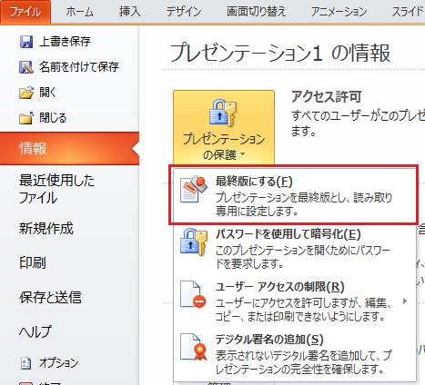 08_powerpoint_02
