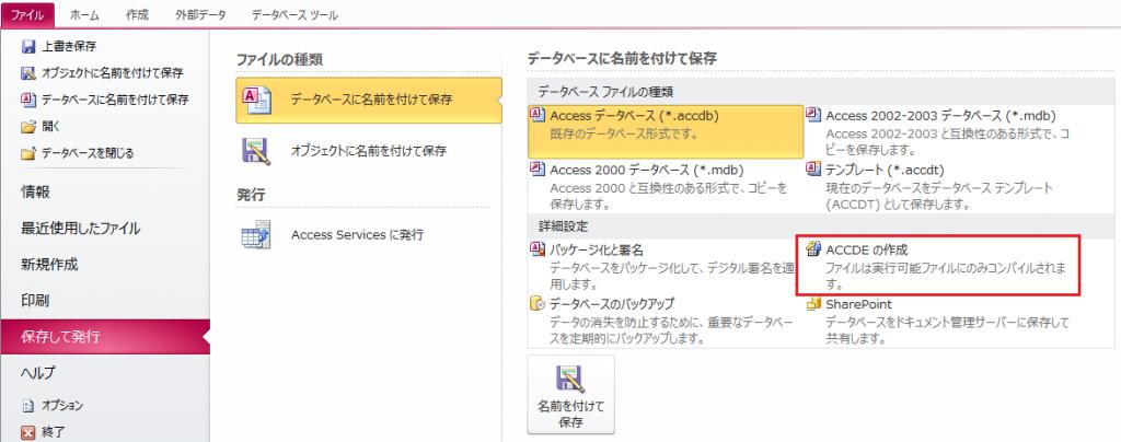 14_access_01