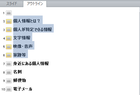 33_powerpoint_02
