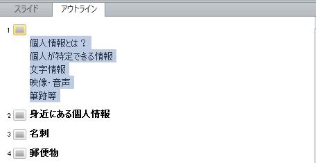 33_powerpoint_03