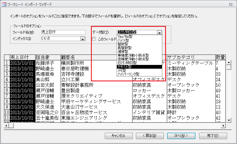 58_access_01