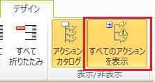 70_access_02